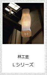 林工芸Lシリーズ