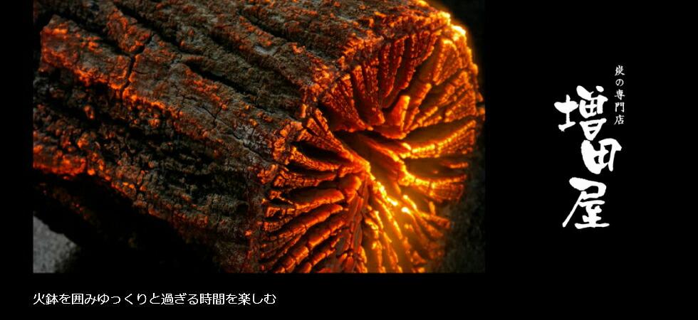 増田屋の火鉢