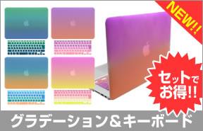 macbook ケース・カバーキーボードカバーセット