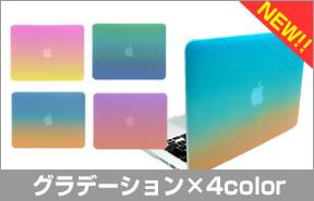 macbook ケース単品