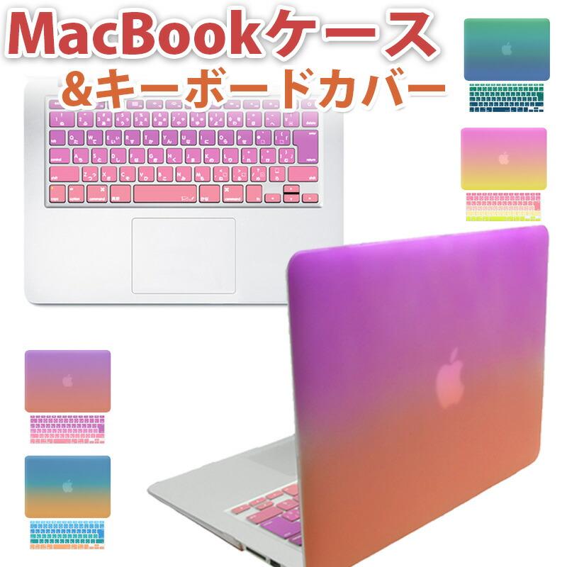 MacBook air Pro Retina キーボードカバー apple グラデーション