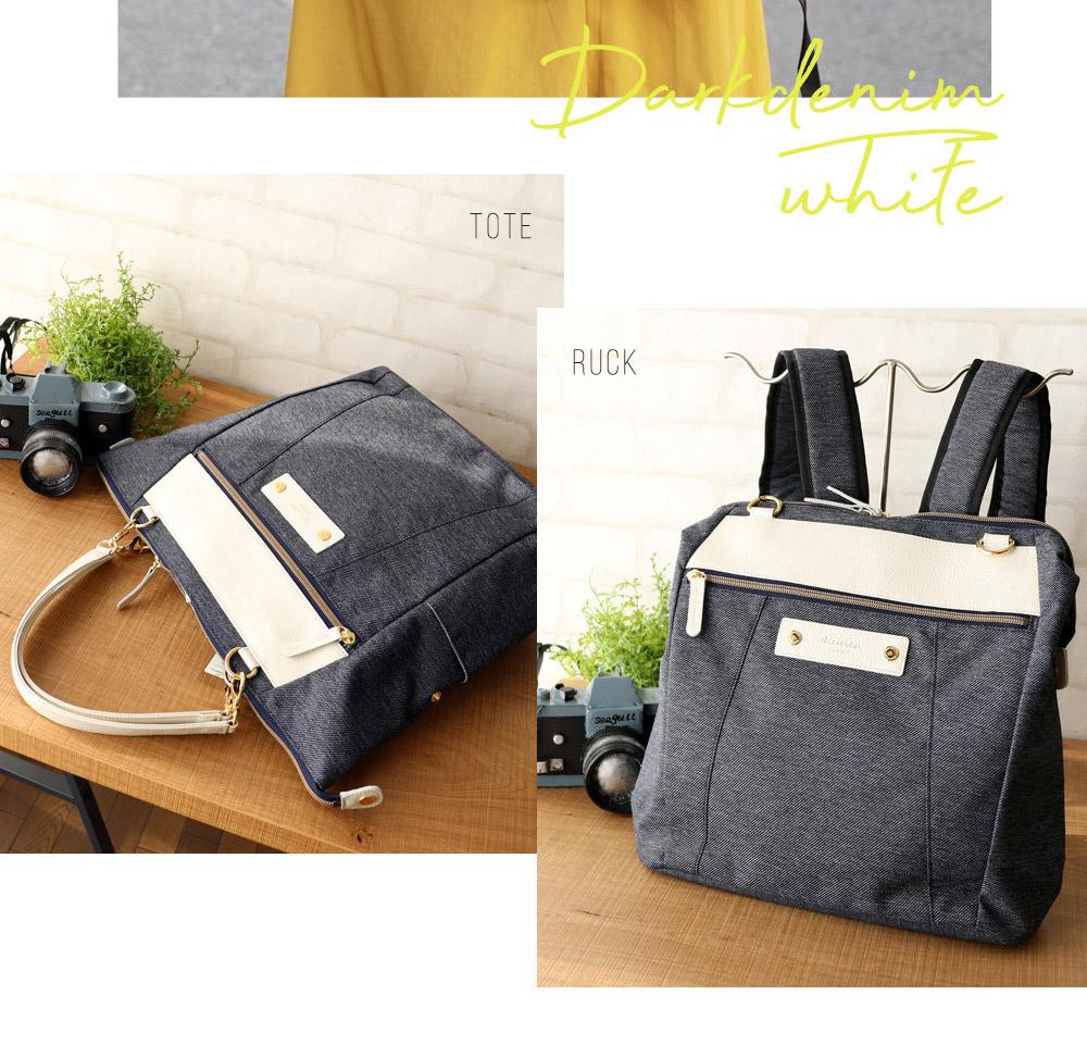 2way bag tote and ruck Dia