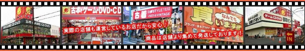 ドラマ楽天市場店:中古CD  ・DVD・ゲーム・古本を激安販売中!