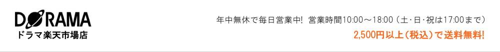 ドラマ楽天市場店:中古CD・DVD・ゲーム・古本を激安販売中!