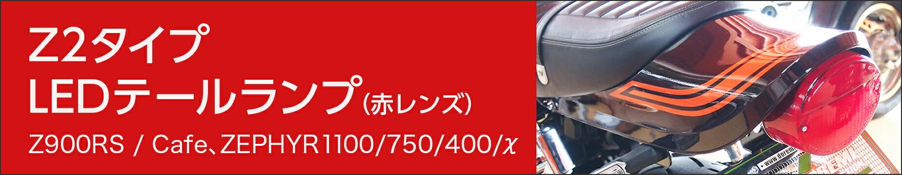 Z2タイプ LEDテールレンズユニット(赤)