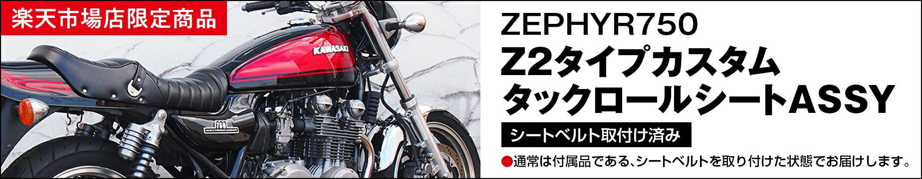 ゼファー750用 Z2タイプカスタムタックロールシート シートベルト取付済みセット
