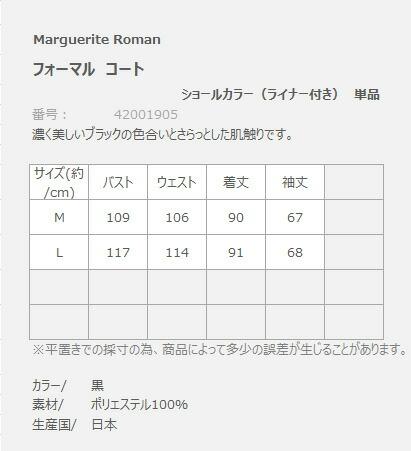 モンメン タマゴ グループ