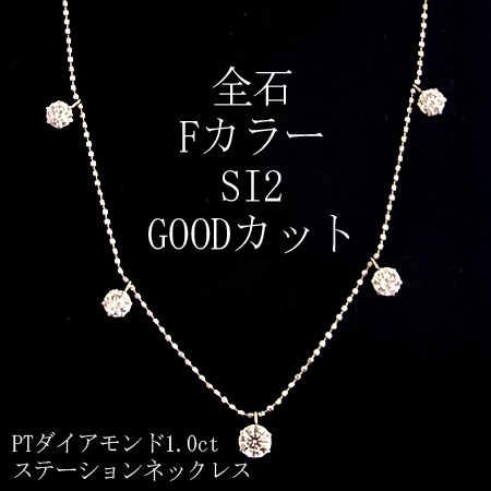 FカラーSI2 Ptダイアモンド1ctup ファイブダイア・ステーションネックレス