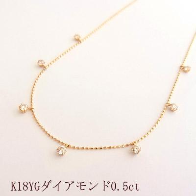 K18YGダイヤモンド0.5ctステーションネックレス