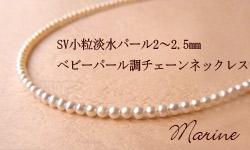 SV小粒淡水パール2~2.5mm・ベビーパール調チェーンネックレス~Marie ~