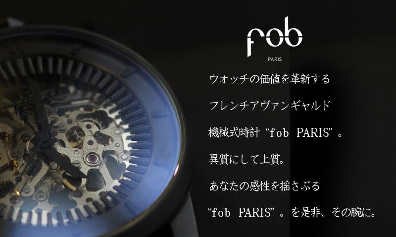fob PARIS | フォブ