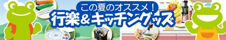 行楽&キッチン雑貨特集