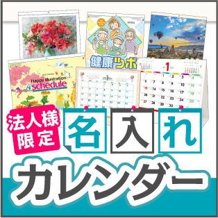 にしばたカレンダー