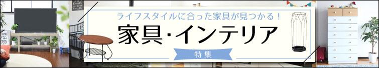 家具・インテリア特集