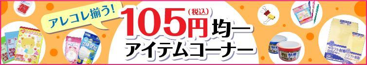 100円均一特集