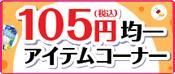 105円特集