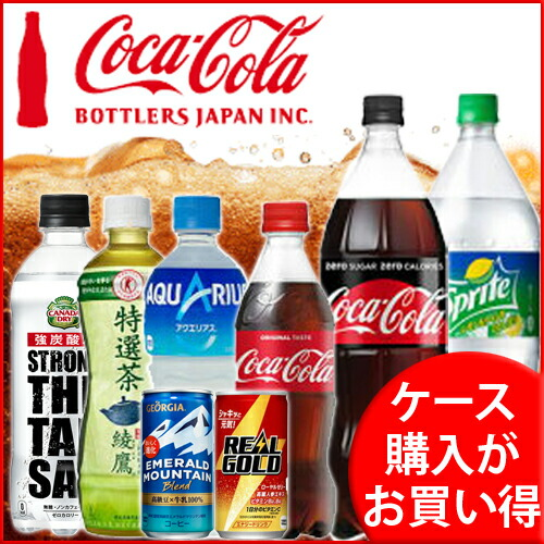 コカ・コーラ特集