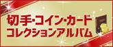 切手・コイン・カードコレクションアルバム特集