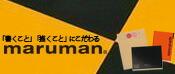 Maruman特集