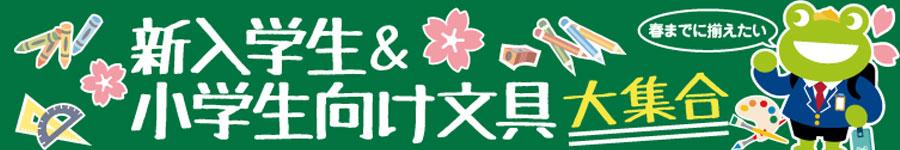 新入学・新学期 小学生向け文房具大集合