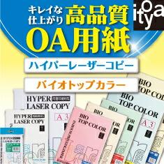 伊東屋OA用紙特集