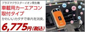 シャープ プラズマクラスターイオン発生機 車載用カーエアコン取付タイプ IG-HC1-D(オレンジ)