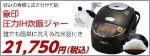 象印 圧力IH炊飯ジャー・洗米機セット NP-ZD10 DKSA26