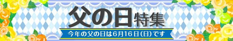 """2019父の日特集"""""""