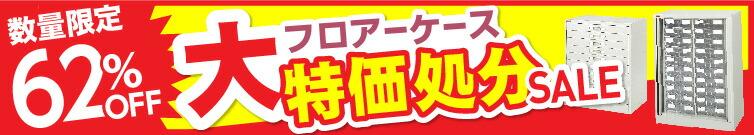 """フロアーケース大特価処分SALE"""""""