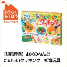 【銀鳥産業】お米のねんど たのしいクッキング 知育玩具