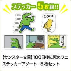 サンスター文具 送料込/100日後に死ぬワニ ステッカーアソート(1)