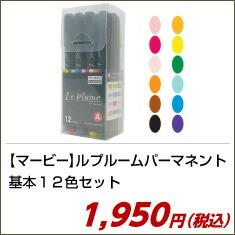 マービー ルプルームパーマネント 基本12色セット 3000B−12A