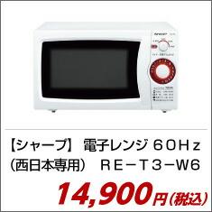 代引不可 シャープ 電子レンジ 60Hz(西日本専用) RE−T3−W6