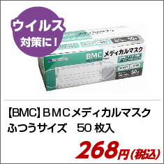 代引不可 BMC BMCメディカルマスク 使い捨てサージカルマスク ふつうサイズ RE−T3−W6