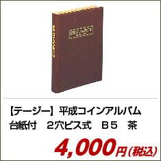 テージー 平成コインアルバム 台紙付 2穴ビス式 B5・S型・2穴 33mmビス(茶)