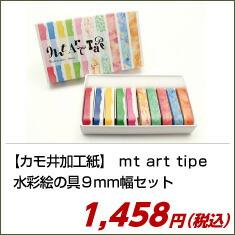 カモ井加工紙 mt art tape 水彩絵の具9mm幅セット