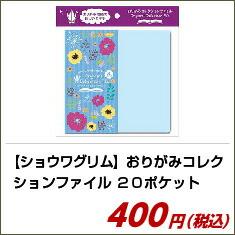 ショウワグリム おりがみコレクションファイル 20ポケット(クリアブルー)