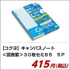 コクヨ 学習罫キャンパスノート<図表罫>30枚セミB5 5P6mm