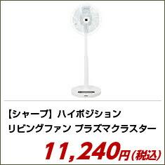 シャープ リビング扇風機 ハイポジションリビングファン プラズマクラスター7000 PJ−J3DS−W