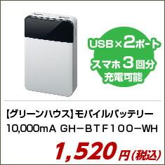 グリーンハウス モバイルバッテリー 10,000mA 2ポート スマホ3回分 GH−BTF100−WH PSE適合品(ホワイト)