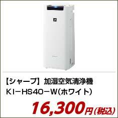 シャープ 加湿空気清浄機 高濃度プラズマクラスター25000 KI−HS40−W