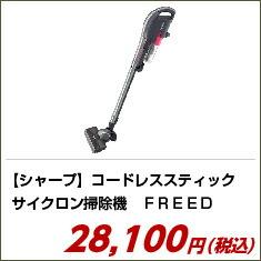 シャープ コードレススティックサイクロン掃除機 FREED フリード(ピンク系)