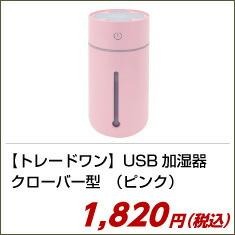トレードワン USBデスクトップ加湿器 クローバー型
