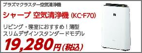 シャープ 加湿空気清浄機 KC−F70−W(ホワイト)