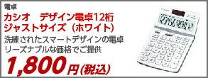 カシオ デザイン電卓12桁 ジャストサイズ(ホワイト)