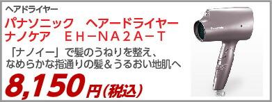 パナソニック ヘアードライヤー ナノケア ナノイー キューティクル EH−NA2A−T