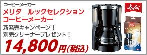 メリタ ルックセレクション コーヒーメーカー MKM-1084/B