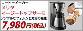 メリタ コーヒーメーカー イージートップ メリタ LKT−1001/B