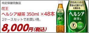 花王 ヘルシア 緑茶 スリムボトル 350ml【特定保健用食品】 2ケース(48本入)