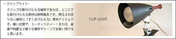 クリップライト